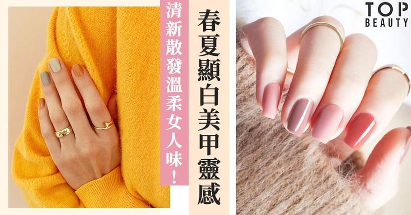 【2020春夏美甲】5款知性顯白美甲提案 清新質感散發溫柔女人味!