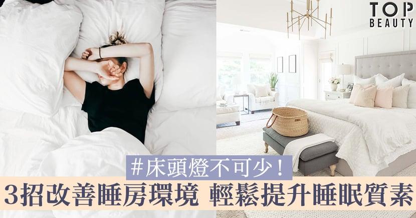 【趕走失眠】睡得不好嗎?學懂3個改變睡房環境的方法 輕鬆提升睡眠質素!