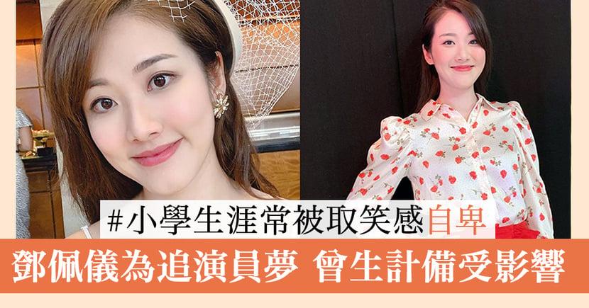 【機場特警】鄧佩儀小學生涯常被取笑,為追演員夢慳足7年!