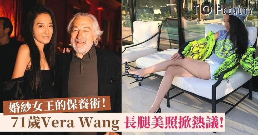 婚紗女王的保養術!71歲Vera Wang憑逆天長腿、緊緻馬甲線掀網民熱議!
