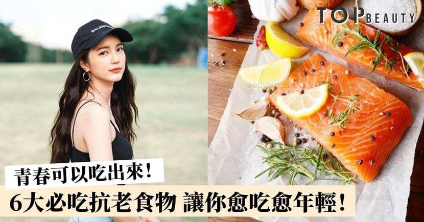 【飲食保養】6大女生必吃抗老食物 讓你愈吃愈年輕!