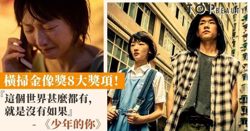 【第39屆香港電影金像獎】《少年的你》觸發共鳴:還未學懂成長卻逼著要長大!
