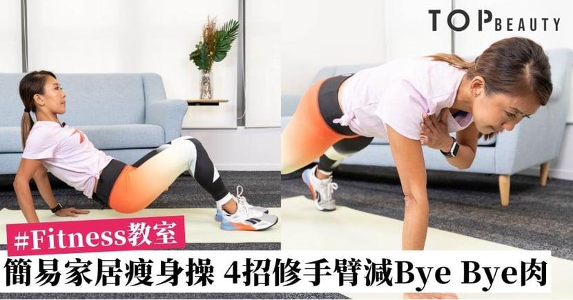 【#Fitness教室】跟教練做簡易家居瘦身操 4招修手臂減走Bye Bye肉