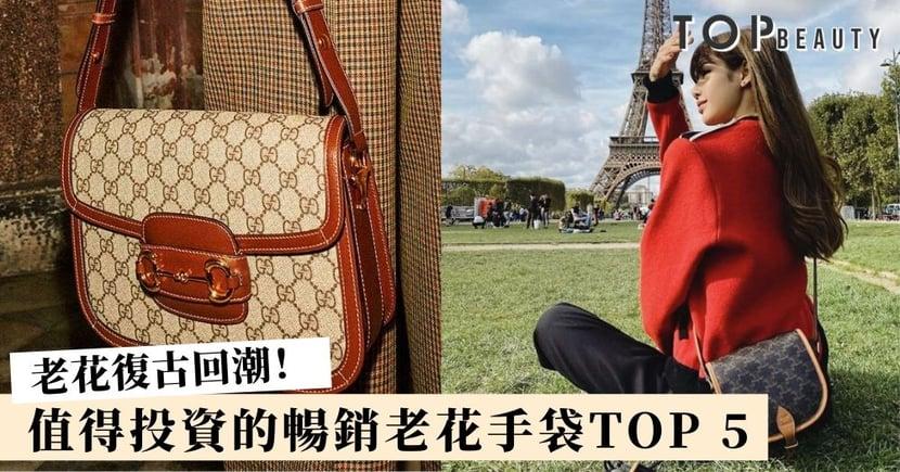 內行必買5款老花手袋 Gucci、Dior、Fendi、Celine復古老花低調而雋永