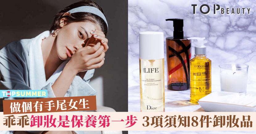 卸妝不乾淨的後果!有3點一定要知,再加推8件化妝枱不可缺的卸妝品!