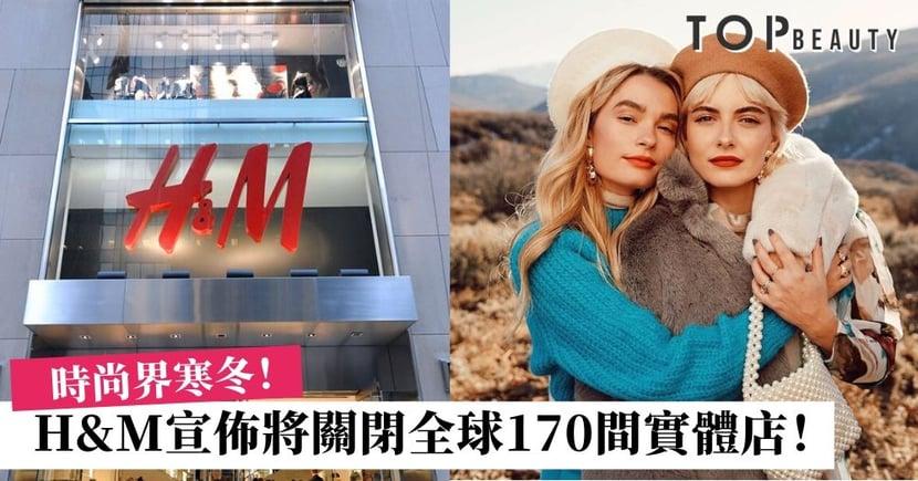 繼ZARA後又一間?H&M集團收入暴跌 宣佈將關閉全球170間實體店!