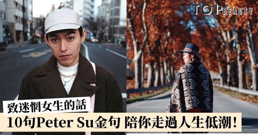 10句Peter Su溫柔語錄:「為不了解你的人而改變,是世上最吃力不討好的事」
