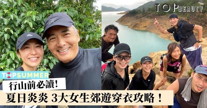 【新手行山】夏天親親大自然前 3大女生必讀郊遊穿衣攻略!