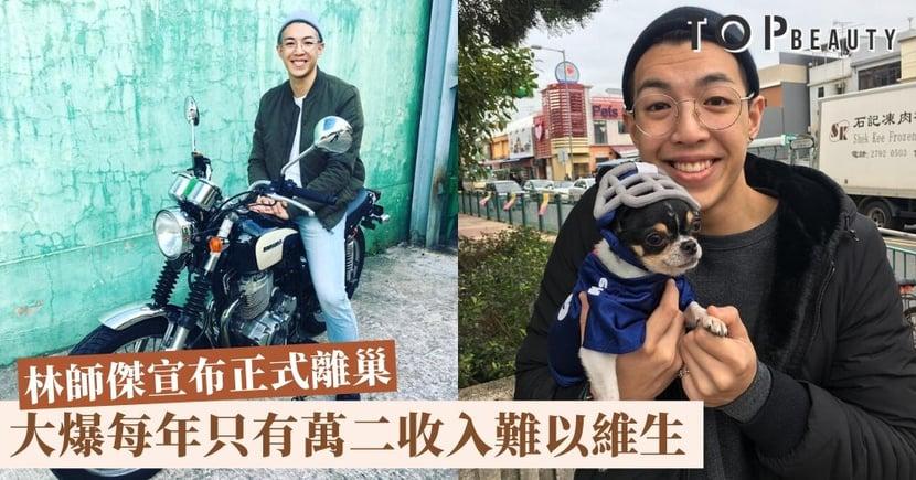 【林師傑宣布正式離巢】不合理的薪金迫使離開 感謝太太歐陽巧瑩陪他共度難關
