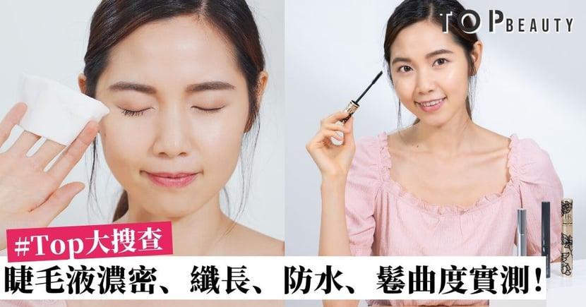 【#Top大搜查】實測3款人氣睫毛液 濃密度、纖長度、防水度、鬈曲度大測試!