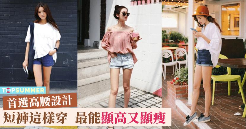 【短褲穿搭】夏天就是要曬腿!4個夏日短褲穿搭,讓你穿出清涼感!