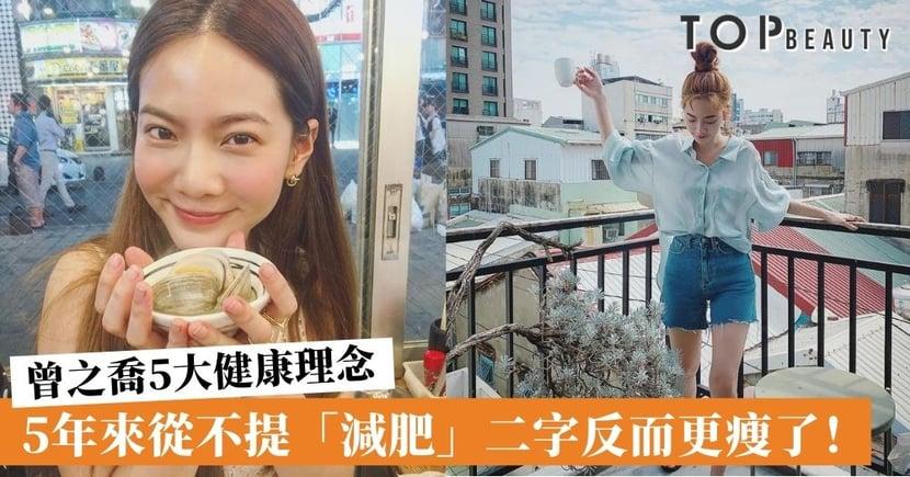 毋需減肥亦可瘦身!台灣女神曾之喬崇尚養生纖體法: 不追求瘦 而是追求健康