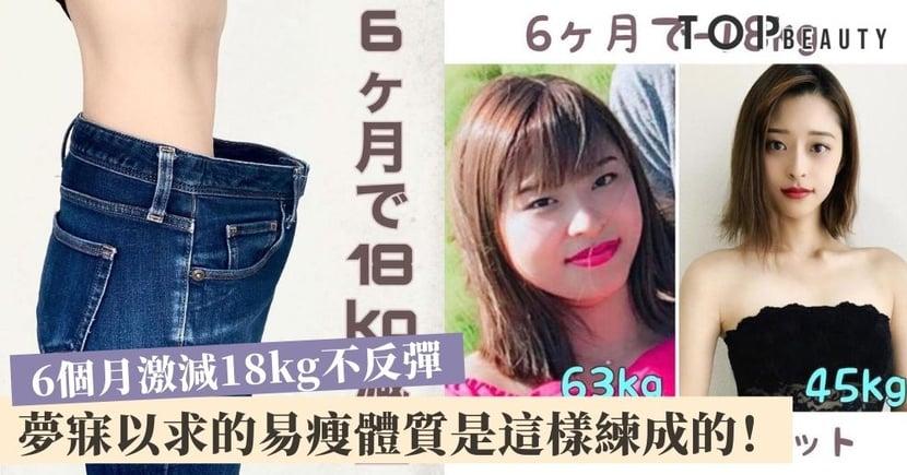 半年滅甩18kg不反彈!養成4個好習慣 日本女生打造「易瘦體質」的4大法則