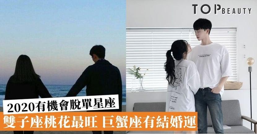 【星座愛情】2020下半年桃花最旺星座 雙子座脫單機會最大