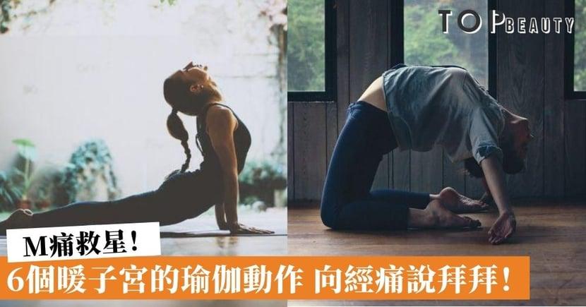 【6個生理瑜伽】痛到腰背痛 一文看清舒緩子宮的瑜伽動作 初學者也做得到!