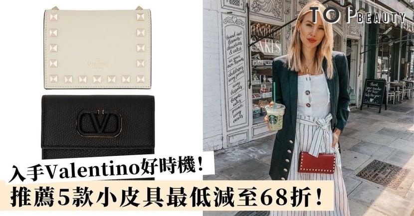手袋裡不可或缺的單品!美編精選5款Valentino銀包、卡片套 型格又實用!