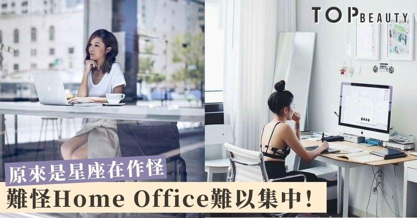 【星座性格】黃道12星座誰最適合在家辦公?水象星座堪稱WFH能手!