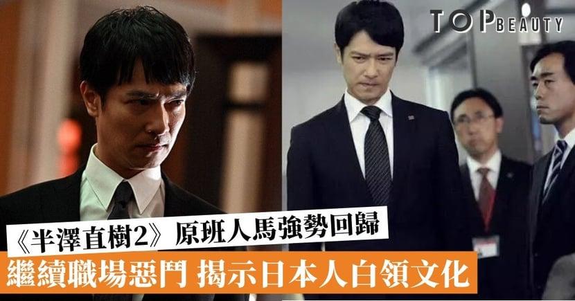 《半澤直樹2》強勢回歸  繼續辦公室惡鬥政治 「以牙還牙」背後揭示日本職場文化的心酸