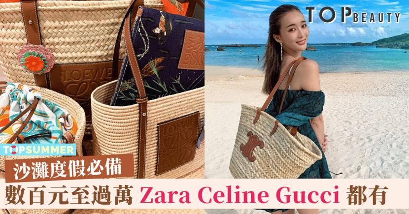 實用沙灘度假袋推介,百元至過萬都有!最愛 Zara、Celine、Gucci袋款!