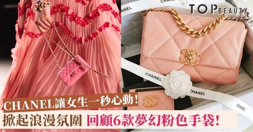 粉紅控必備!盤點6款CHANEL夢幻粉色手袋 融化每顆少女心!