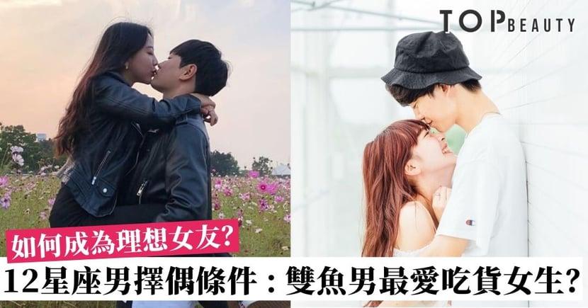【星座愛情】12星座男擇偶條件大公開!讓你成為理想女友