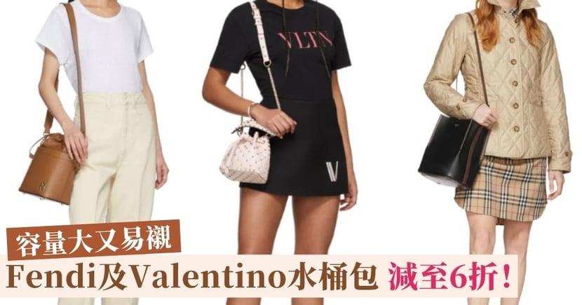 【夏日必備水桶包】Fendi及Valentino水桶包減至6折!容量大外型又可愛!