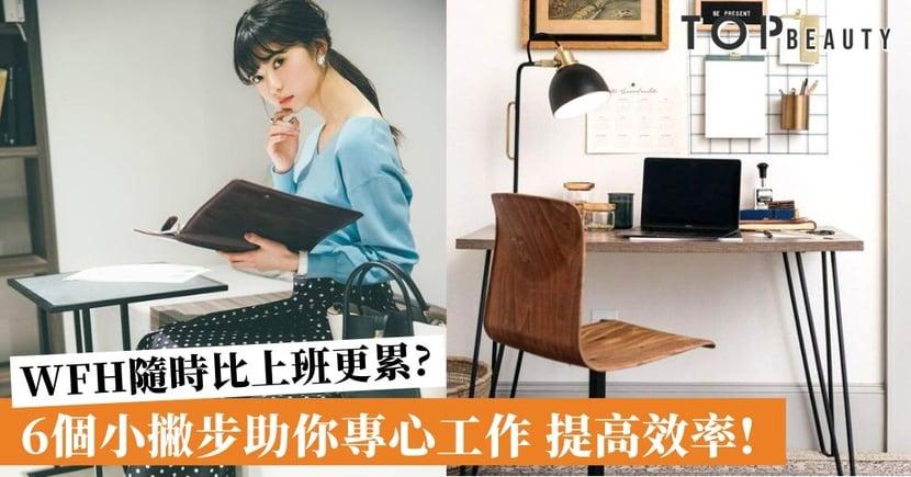 【WFH】在家工作易分心?6個小技巧讓你提升工作效率!