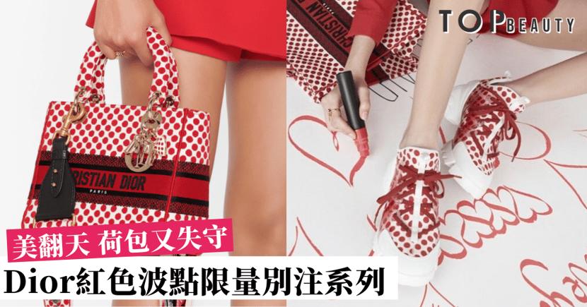 【Dior美翻天限量系列】根本就沒有不買的理由!Dior釋出全新紅色波點Dioramour別注版!