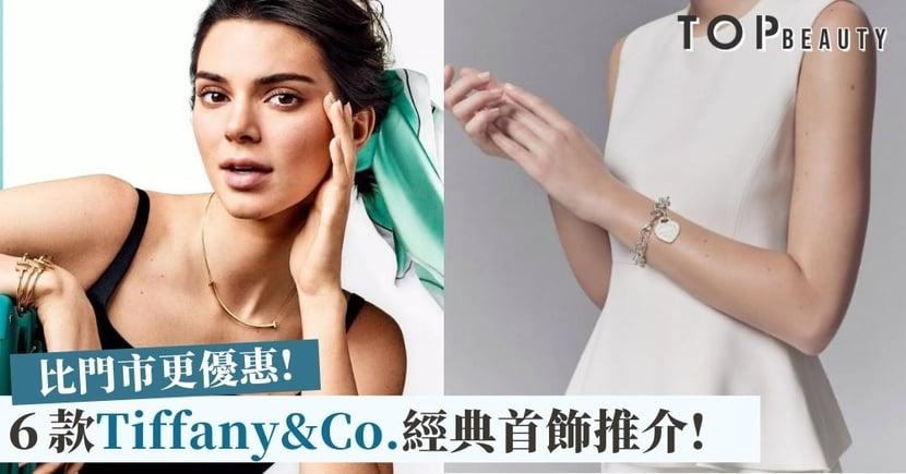 【Selfridges優惠】比門市更便宜? 6款Tiffany&Co.經典款式推介!