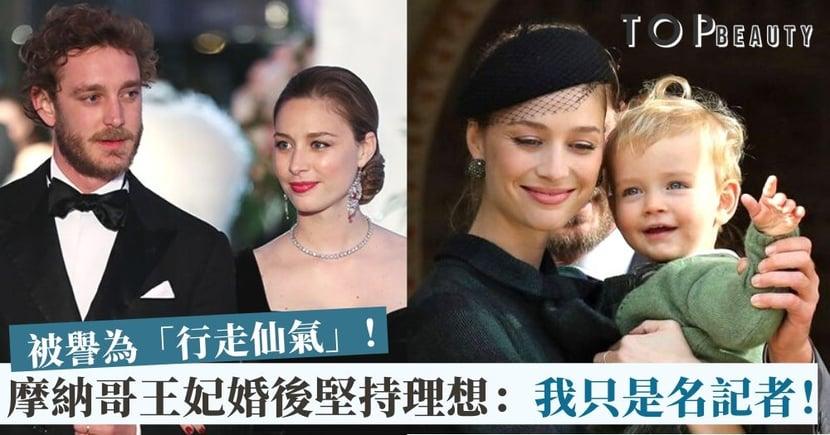 摩納哥王妃不受身份束縛 婚後堅持做記者:請別把我打造成小公主!