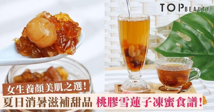 【養顏好煮意】夏日消暑美顏甜品 桃膠雪蓮子凍蜜食譜教學!