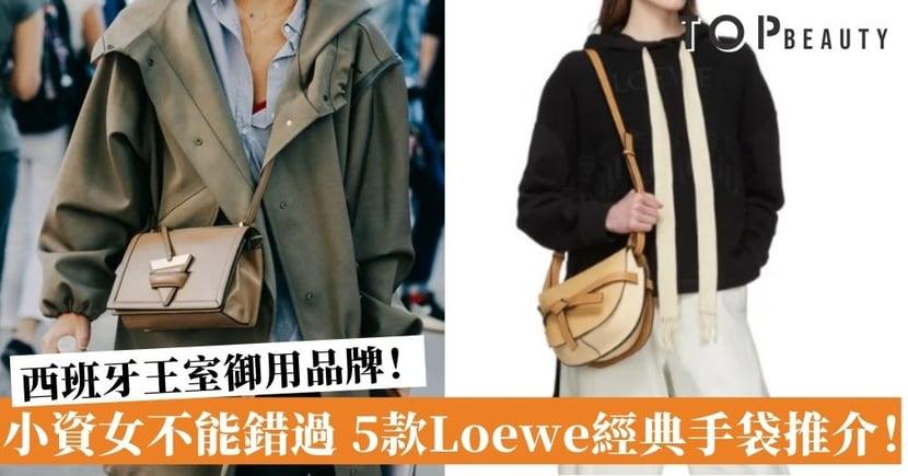 【SSENSE限時優惠】Gate Bag低至65折?5大Loewe經典手袋款式推介!