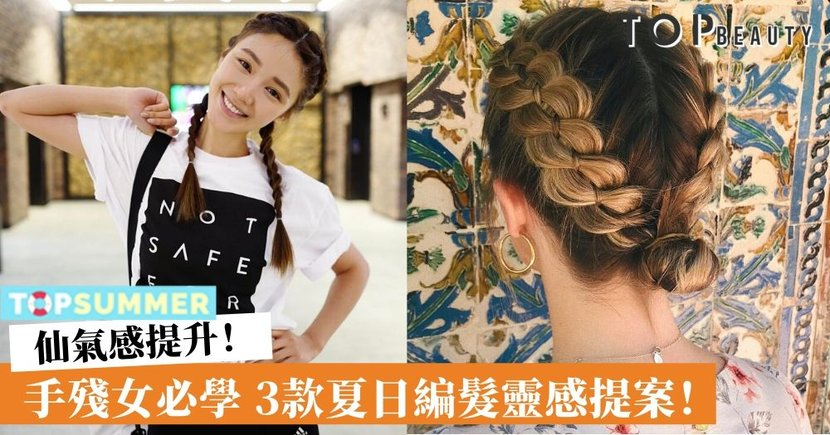 【夏日編髮】3款人氣簡易編髮造型提案 手殘女也能輕鬆學會!
