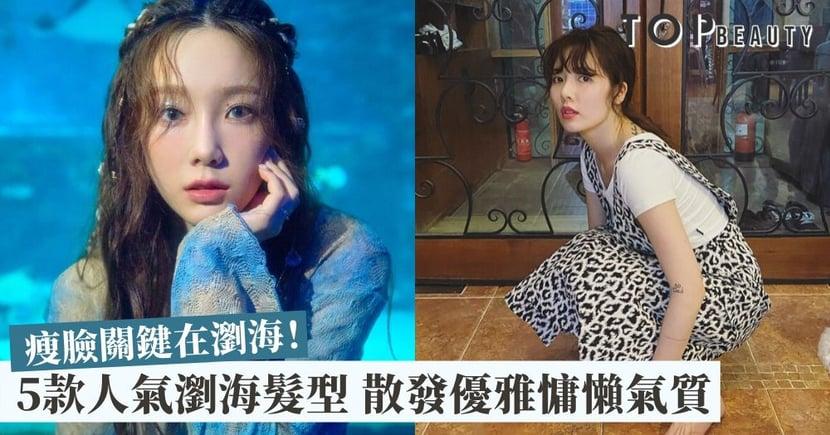 【2020人氣瀏海髮型】韓國女星5款大愛髮型!胎毛瀏海、八字瀏海盡顯優雅慵懶氣質