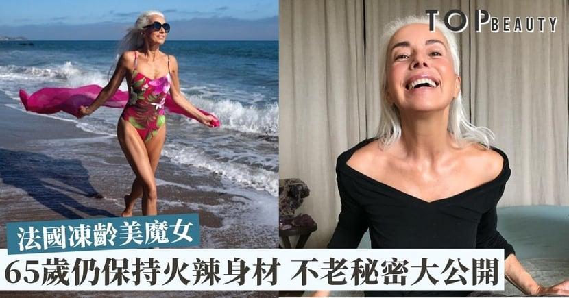【法國凍齡美魔女】65歲超模Yazemeenah Rossi泳裝超驚豔 每日堅持5招成就不老身材