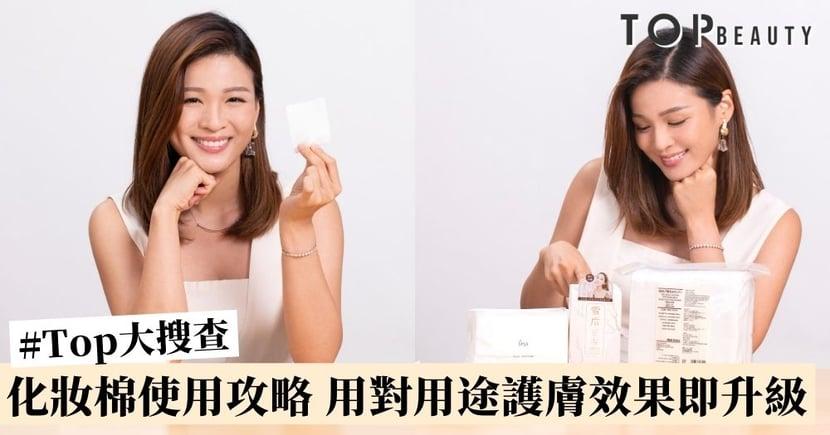 【#Top大搜查】化妝棉原來有分功能?實測3款化妝棉的用法 讓護膚效果升級!