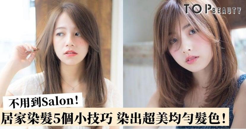 【在家染髮】不用到Salon都可以媲美專業染髮! 5個小技巧助你染出超美均勻髮色!