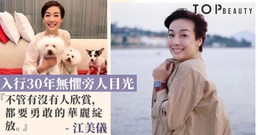 【殺手】48歲江美儀再次破格演出 入行30年無懼旁人目光 如今享受單身