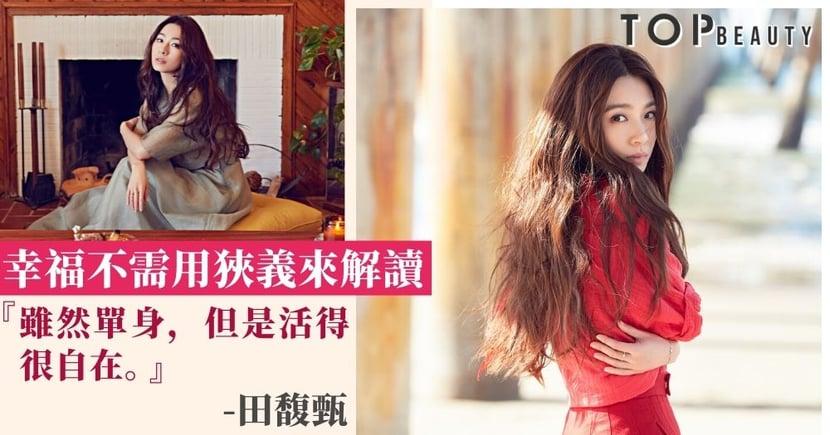 田馥甄以新歌《皆可》擁抱自己 單身都可以是一種幸福【30+的愛情感悟】