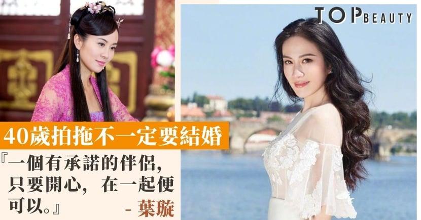葉璇感激TVB知遇之恩 40歲享受拍拖 相愛無需用結婚證明