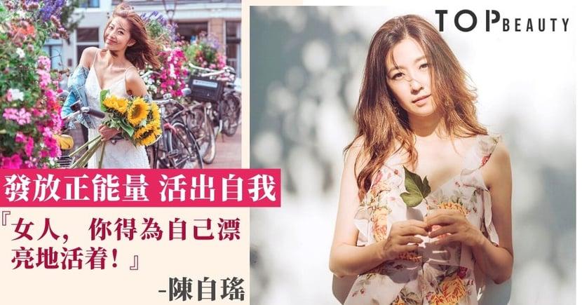 【那些我愛過的人】陳自瑤演活裝作堅強的女性 現實中無懼屢傳與王浩信離婚 活出自我