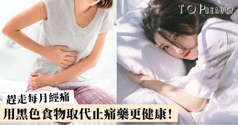 【女性經痛】不再受每個月的經痛折磨 這些黑色食物竟可減緩經痛!