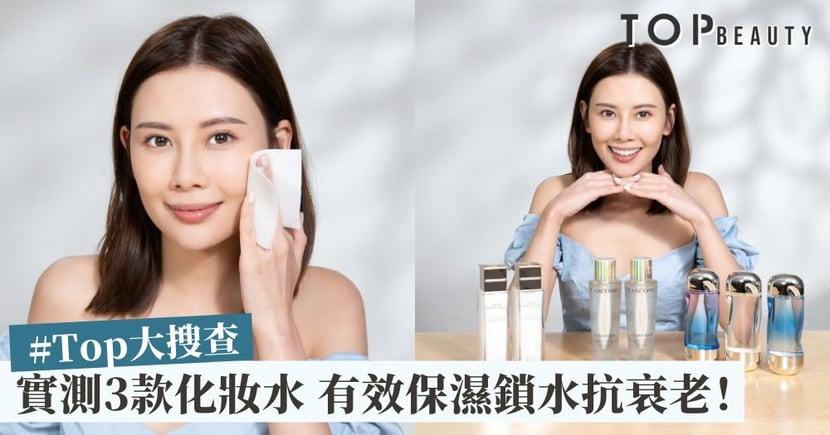 【#Top大搜查】實測3款詢問度極高的化妝水 從保濕度、滲透度、抗氧度進行大測試!
