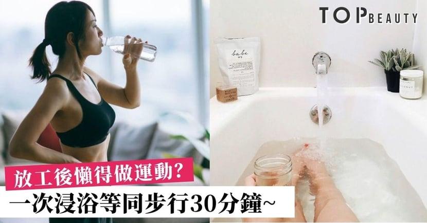 【浸浴瘦身】浸浴減肥效果媲美運動?研究:泡澡一次消耗126卡路里