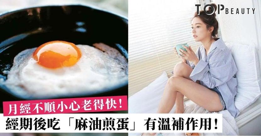 何為正常生理週期?月事不調的5大成因 台灣醫師:不花錢不吃西藥調理方式