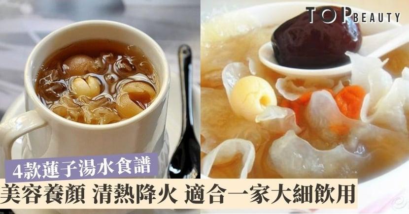 【蓮子湯水食譜】4款養顏滋潤蓮子湯水推介 有助清熱降火 是上「心火」病症剋星
