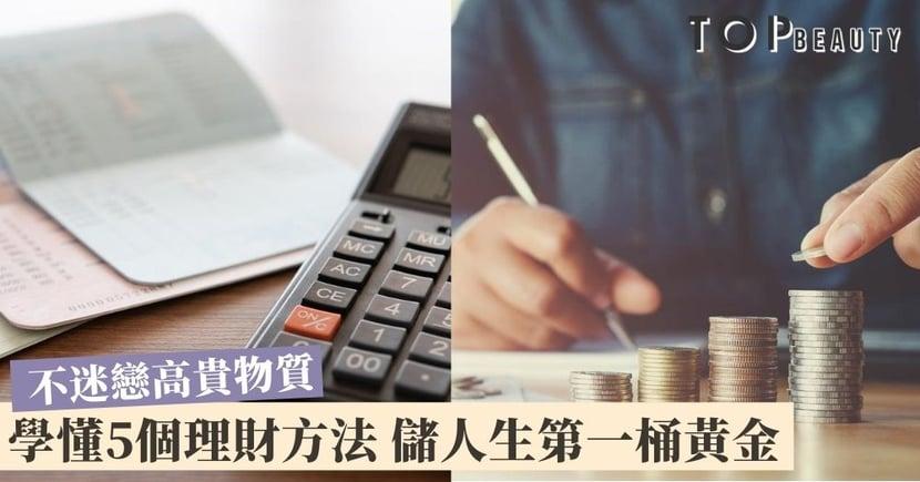 【女生理財】打工好多年仍儲不到錢?5個簡易理財方法 讓你由月光族變小富婆