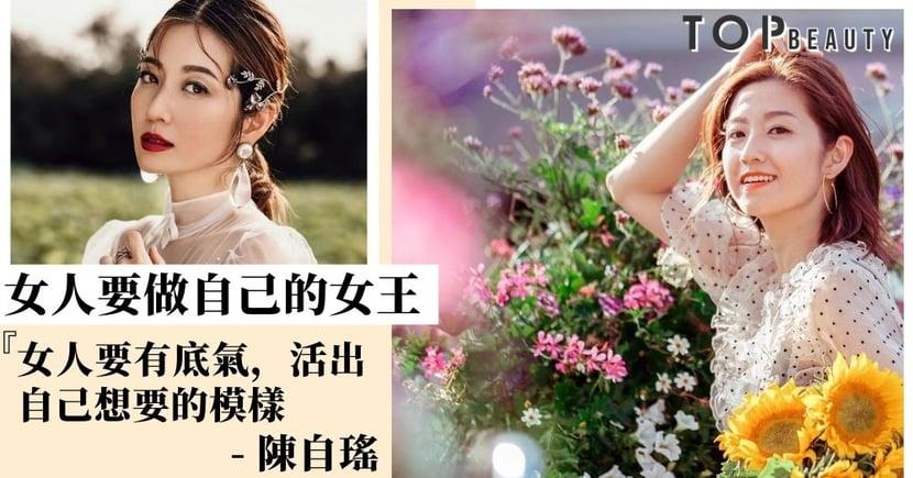 陳自瑤唯美婚紗照演獨角戲?「做自己的女王,活出自己」暗示同王浩信離婚?