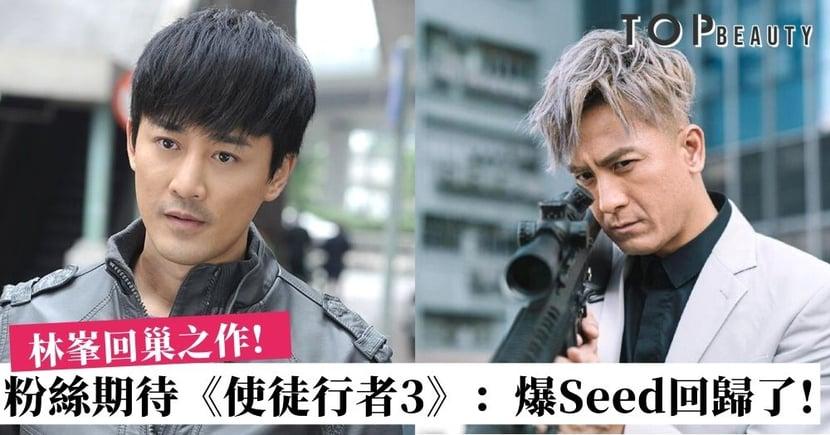 《使徒行者3》成台慶重頭戲 林峯回歸迎戰黑化馬國明掀熱議!