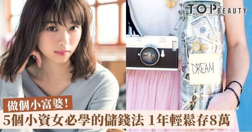 【女生理財】小資女註定不能當小富婆?5個無痛儲錢方法 一年輕鬆存8萬!